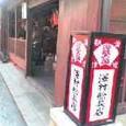 澤村船具店