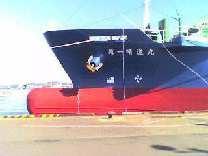 球状船首(バルバスバウ)